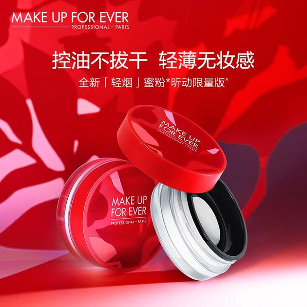 MAKE UP FOR EVER 全新清晰无痕蜜粉(昕动限量版)
