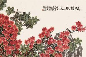 丹青揮灑頌春光:莊壽紅為建國70周年獻禮