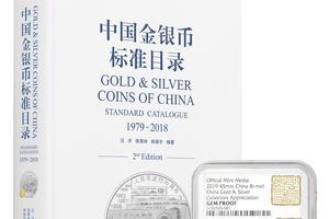 《中國金銀幣標準目錄》:以讀者為尊 以市場為導向