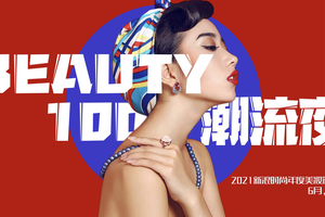 """2021新浪""""Beauty100""""美妆大奖评选正式启动 报名通道开启"""