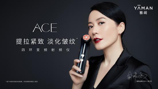 雅萌YA-MAN正式宣布俞飞鸿担任品牌代言人