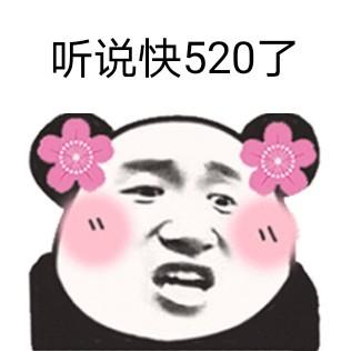 520表情包 图片来源:微博