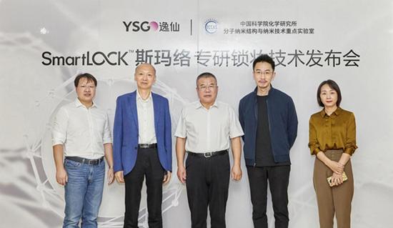 逸仙电商携手中科院化学研究所举行SmartLOCK™斯玛络锁妆技术发布会