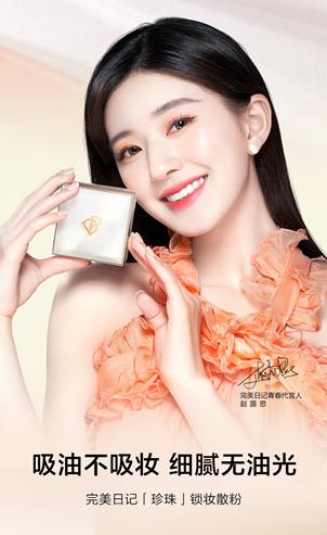 完美日记「珍珠」锁妆散粉上新 打造超越传统的定向控油夏日妆容
