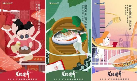 2019广州米其林挑选10家一二星餐厅 三星餐厅空缺