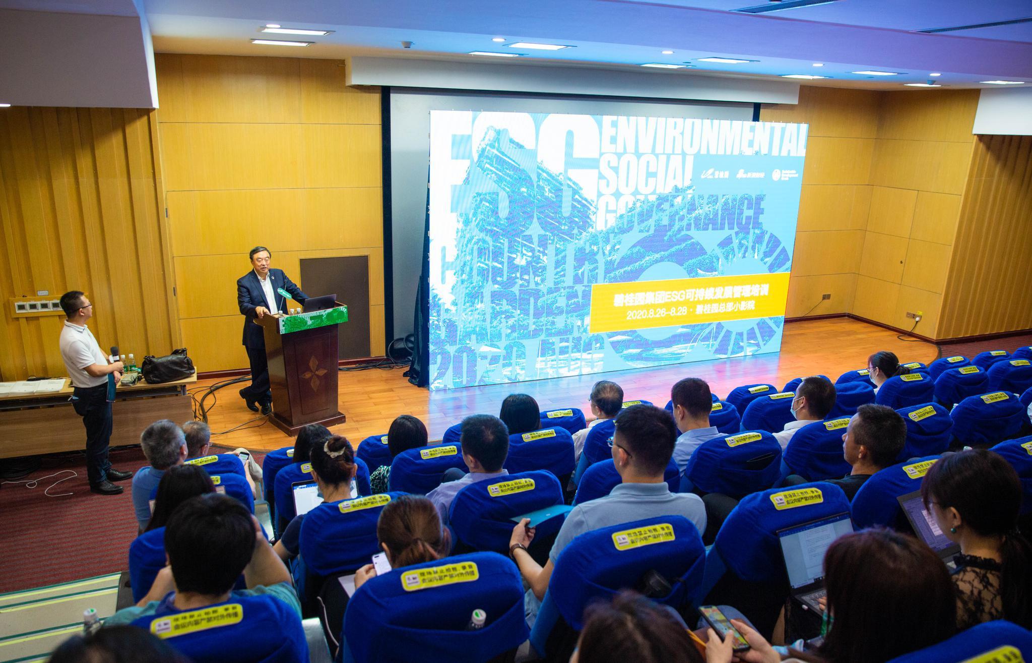 重量级专家走进碧桂园 ESG可持续发展管理培训开启帷幕