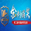第七屆中國私募基金年會