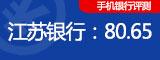 江蘇銀行APP首頁交互復雜