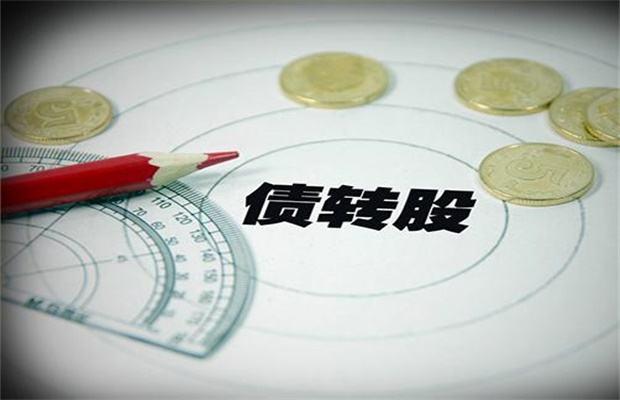 经济参考报头版:市场化债转股多政策呼之欲出