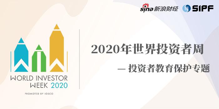 2020年世界投资者周——投资者教育保护专题
