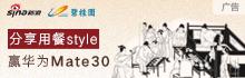 為了坐在一起吃飯,中國人花了上千年