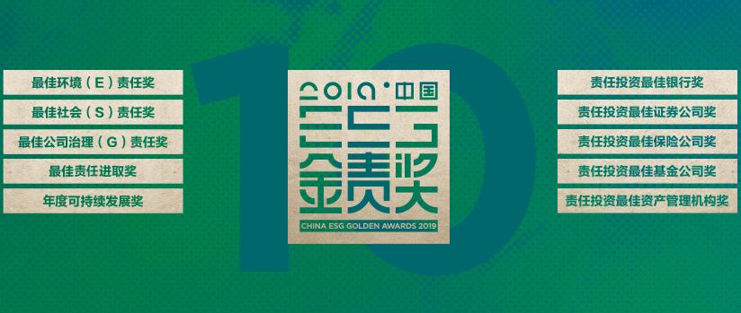 """東方航空榮獲2019""""金責獎""""最佳環境(E)責任獎"""