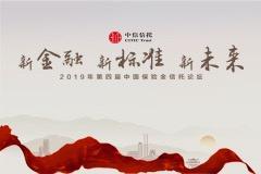 第四屆中國保險金信托論壇