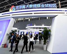 2019國際數字經濟博覽會在石家莊開幕
