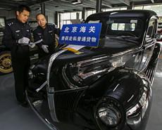 数量最大旧车走私案告破 价值近3千万