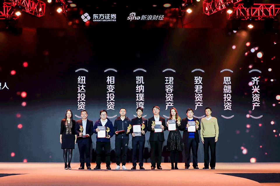 齐兴资产荣获年度十佳私募基金管理人(右数第二位)