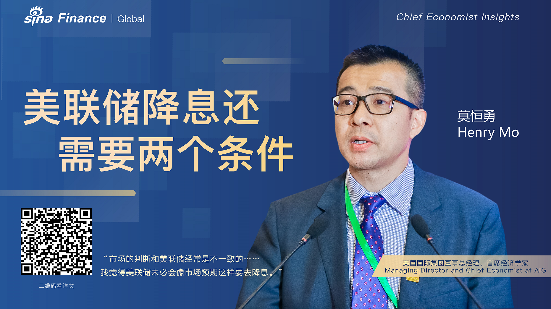 美国国际集团(AIG)董事总经理、首席经济学家莫恒勇博士(图片来源:新浪财经)