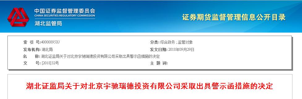 高升控股股东未告知股份遭司法冻结 被出具警示函