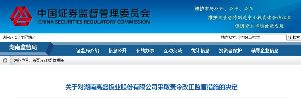 高盛股份终止股票发行公告与认购实情不符 被湖南证监局警示