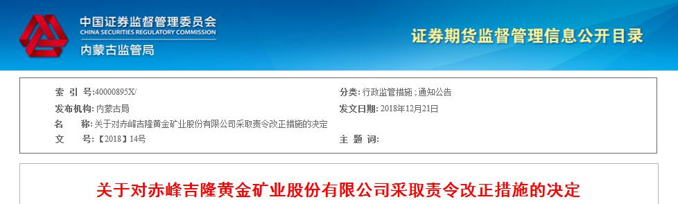 赤峰吉隆黄金矿业因会计处理错误影响公司年报披露的财务数据准确性 被内蒙古证监局采取责令改正
