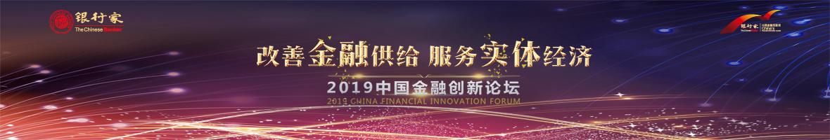 中国金融网论坛_2019中国金融创新论坛_新浪网