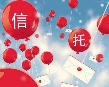中国信托业发展报告:三大信托业务分类及未来趋势