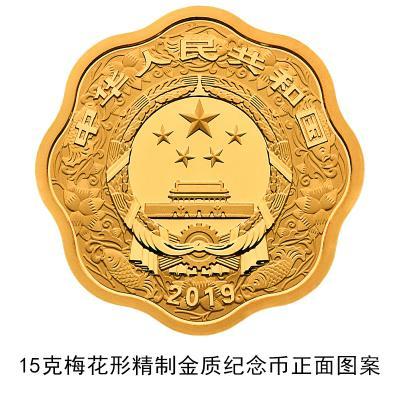 央行定于11月16日发行猪年金银纪念币一套
