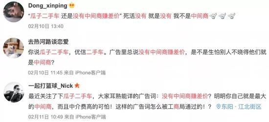 ▲瓜子二手车被质疑 来源:微博