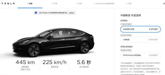 特斯拉Model 3价格由30.355万元下调至27.155万元 降幅达10%