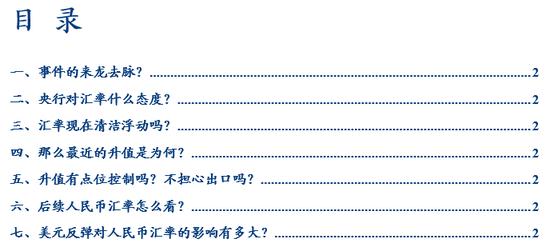 华创宏观:中期来说(一年维度)人民币汇率波动贬值的概率更高