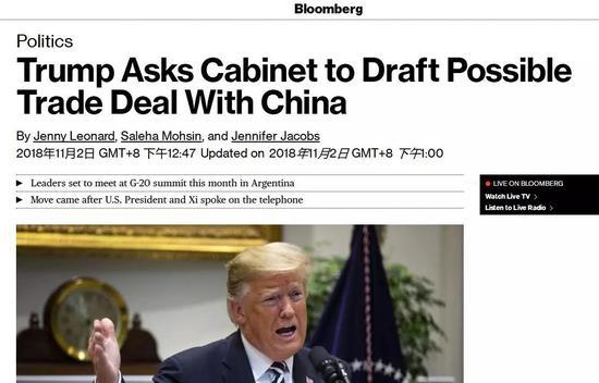 中美贸易战最新情况:特朗普寻求在G20与中国达成贸易协议