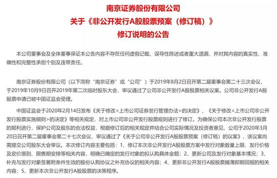 南京证券调整60亿定增预案 50亿主攻资本中介和自营