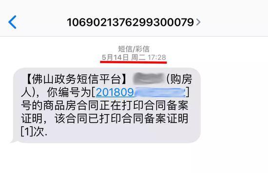 ▲合同备案证明短信(御堡国际业主提供)