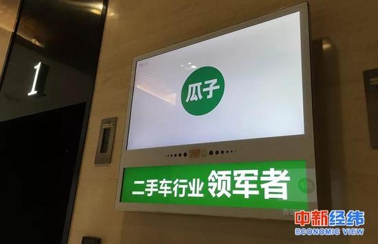 ▲瓜子二手车在?#26412;?#26576;写字楼电梯间的广告 中新经纬 吴起龙 摄