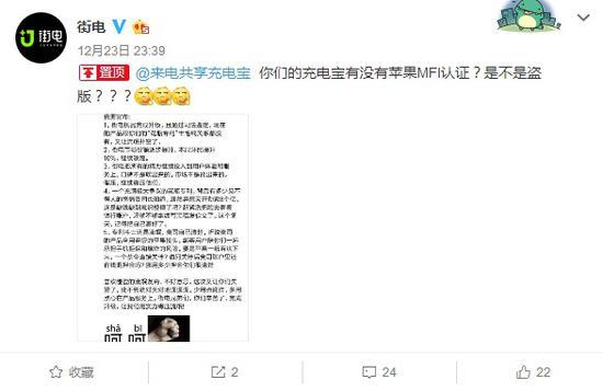 深圳街电科技有限公司官方微博截图