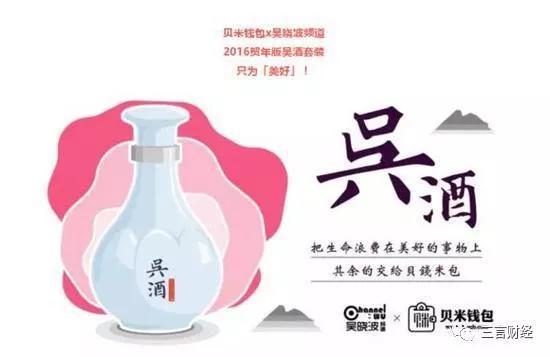 """吴晓波与贝米钱包推出的""""吴酒""""套装"""