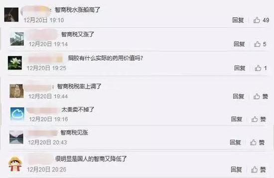 ▲网友评论 截图来源:新浪微博