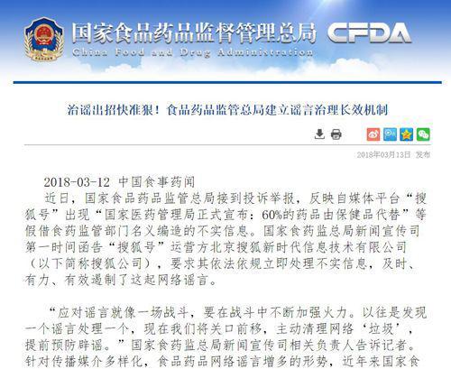 原国家食品药品监督管理总局辟谣截图