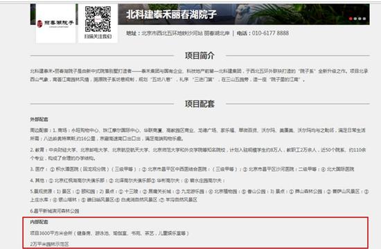 圖片說明:泰禾官網曾明確標示會所及園林示范區面積