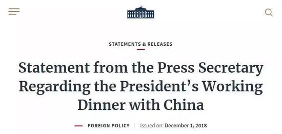 白宫方面对中美元始座谈发布声明