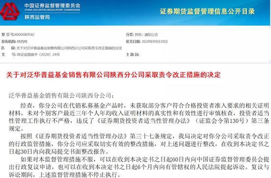 代销私募违规 泛华普益基金销售陕西遭责令改正