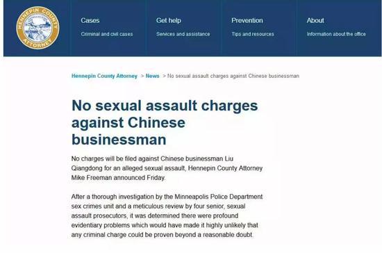 ▲明尼阿波利斯市亨内平县检察官办公室今日公布刘强东事件的调查终局,决定不予首诉。