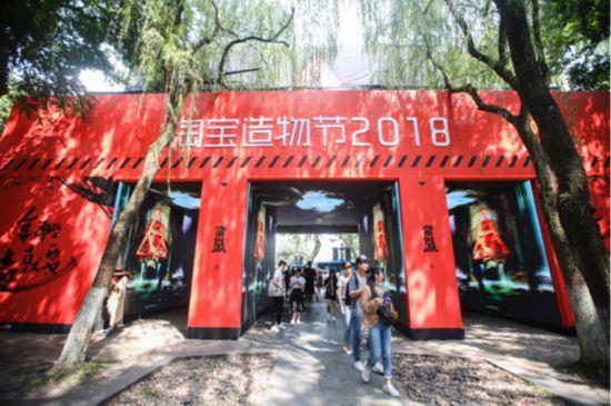 图/9月淘宝造物节亮相杭州西湖