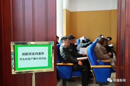 ▲胡新国系列案件房产集中交付处置现场