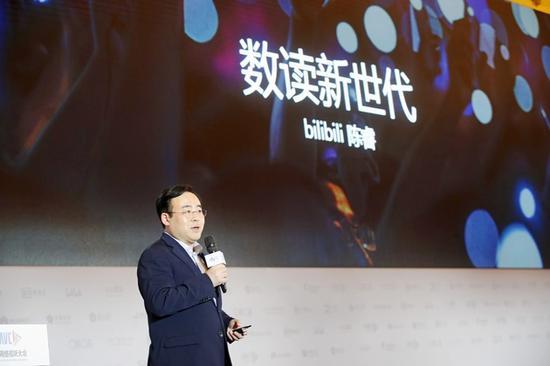 11月29日,哔哩哔哩董事长兼CEO陈睿在第六届中国网络视听大会上发外演讲(图片来源:每经记者 张建 摄)