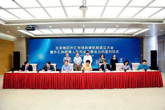 杨伟中:人民币跨境使用助推首都经济发展