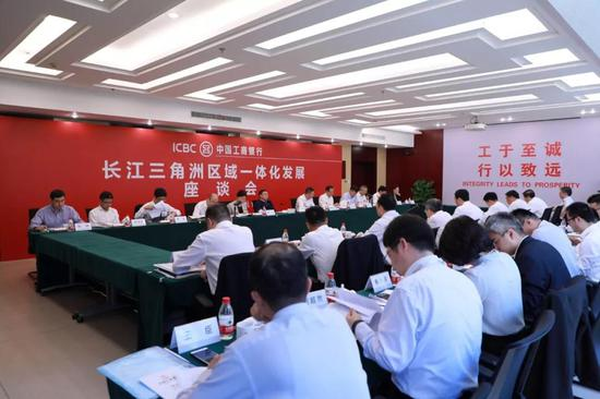 陈四清:长三角是工行业务发展的战略性区域
