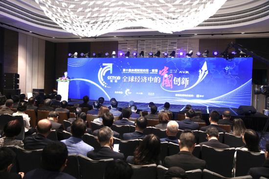 第十届央视财经香港论坛召开 聚焦中国创新