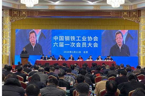 中国钢铁工业协会六届一次会员大会现场