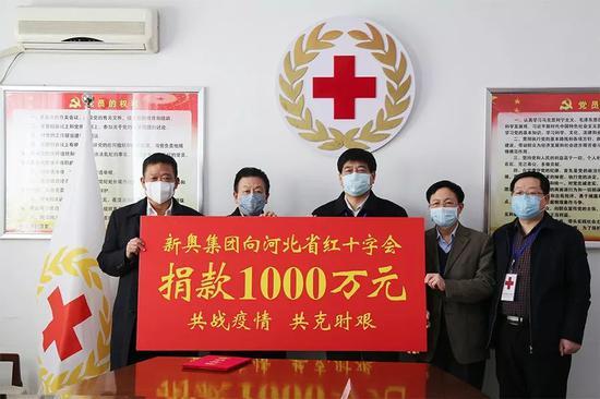 ▲新奥集团向河北省红十字会捐赠1000万元